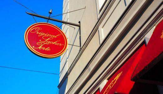 ザルツブルクでオリジナル「ザッハトルテ」を食べる