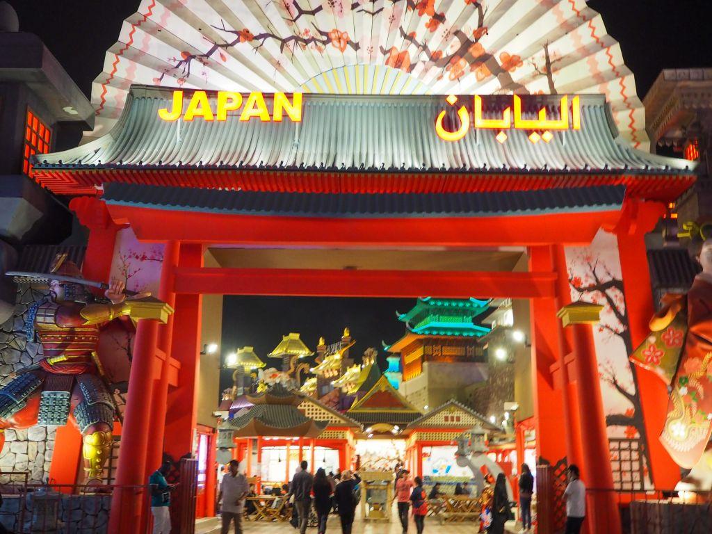グローバル・ヴィレッジ(日本)