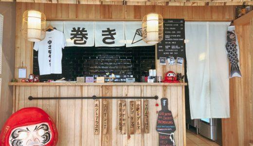ミュンヘンの巻き寿司レストラン「Little Daruma」