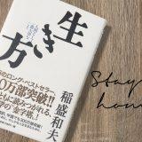 稲盛和夫の「生き方」