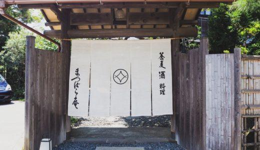 鎌倉のおすすめ蕎麦屋「松原庵」