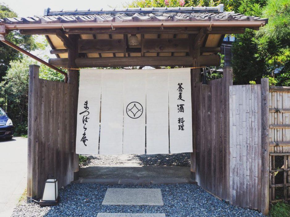 鎌倉松原庵