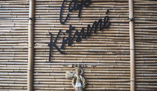 メゾンキツネが展開する和カフェ「カフェキツネ青山」